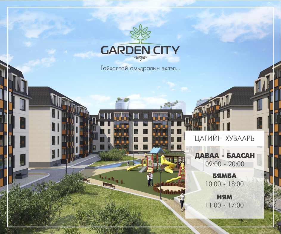 Garden City хотхоны борлуулалтын алба цагийн хуваарь